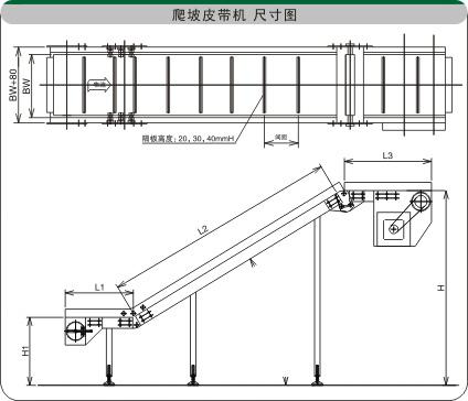 爬坡网带输送机示意图纸