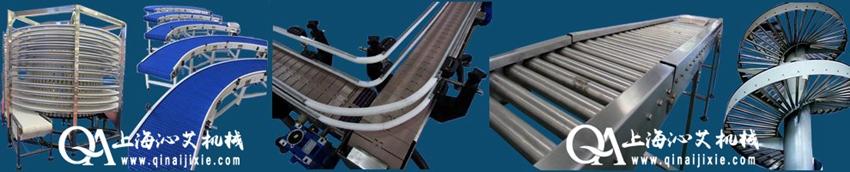 自动化流水线输送设备